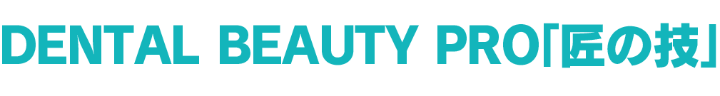 DENTAL BEAUTY PRO 「匠の技」